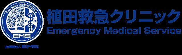植田救急クリニック